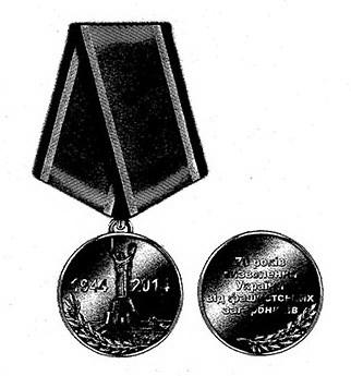 medal_10_14_0002и