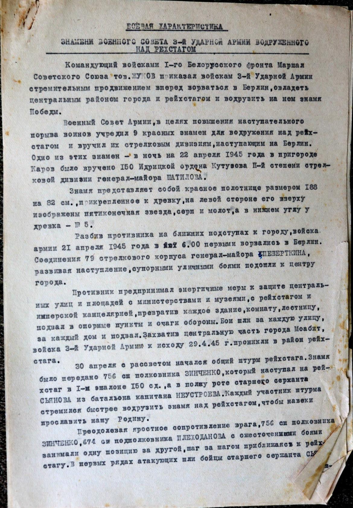 2. Боевая характеристика знамени военного совета 3УА, водружен. над рейхстагом-1.jpg