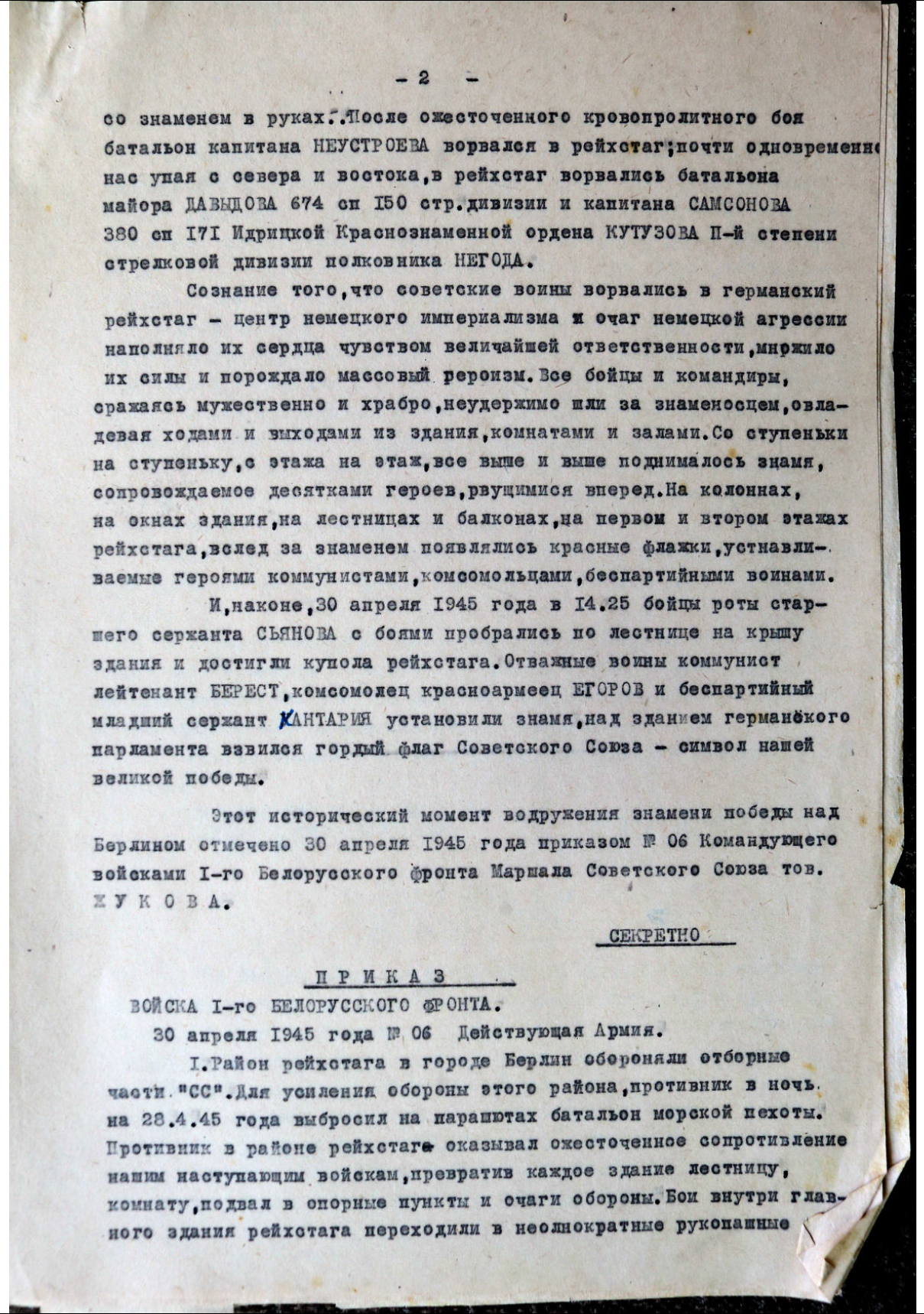 2. Боевая характеристика знамени военного совета 3УА, водружен. над рейхстагом-2.jpg