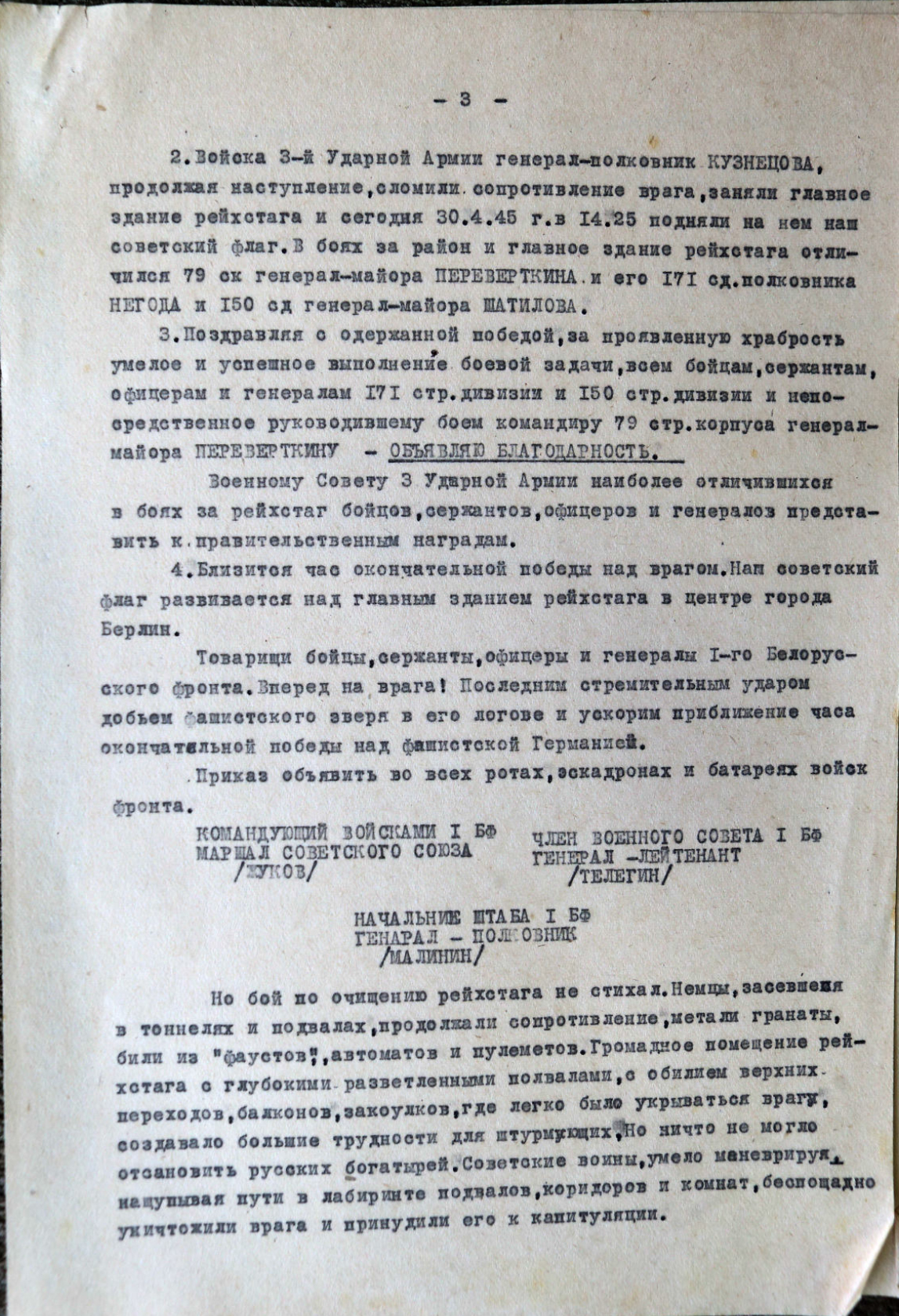 2. Боевая характеристика знамени военного совета 3УА, водружен. над рейхстагом-3.jpg