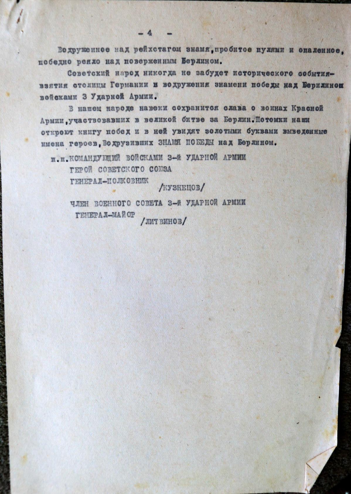 2. Боевая характеристика знамени военного совета 3УА, водружен. над рейхстагом-4.jpg