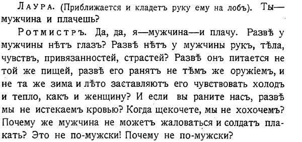 Парафраз Шейлока