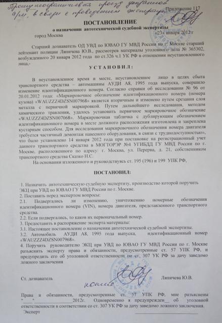 бланк постановления о назначении судебно психиатрической экспертизы в отношении подозреваемого