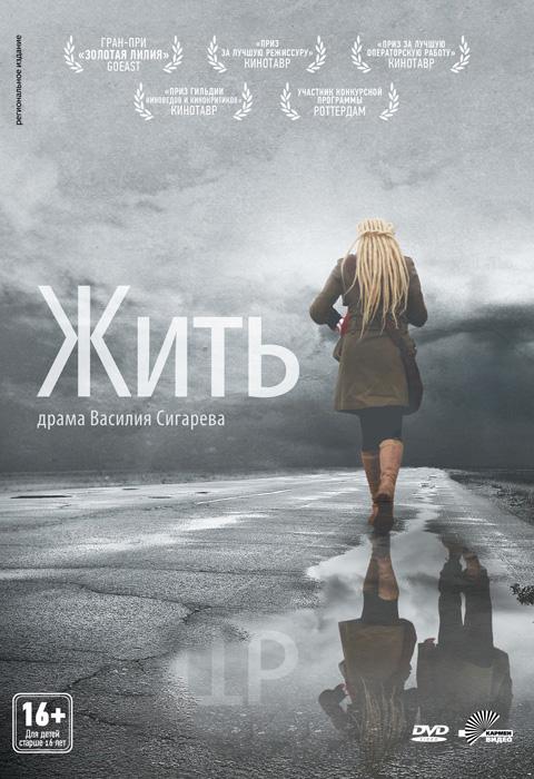 kinopoisk.ru-Zhit-2081471