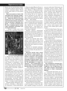 Интервью-3-1