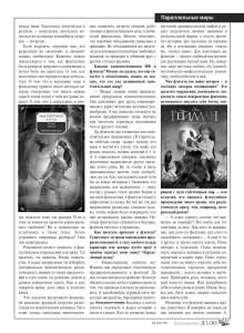 Интервью-4-1
