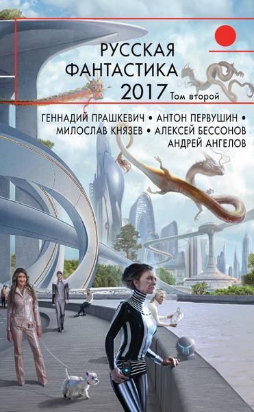 Обложка-Русская фантастика 2017-jj