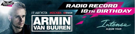 Armin Van Buuren. Москва, 17 августа 2013.