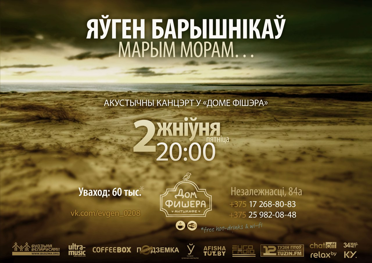 0208-fisher-1280+logo