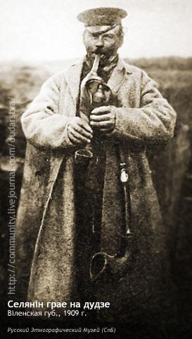 Беларусь и беларусы на старых фото