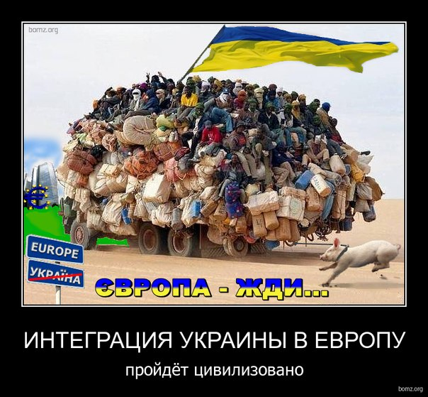 Украина в Европу