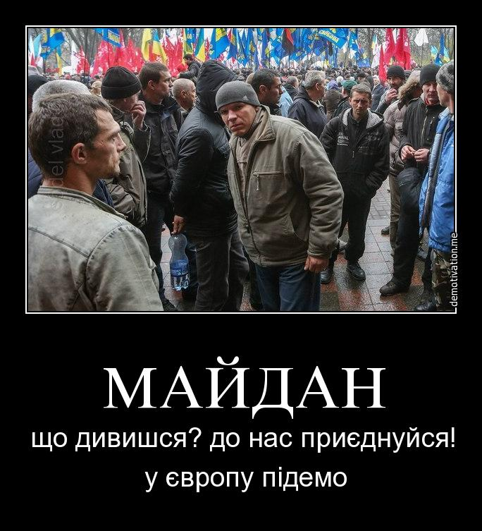 Майдан картинки прикол