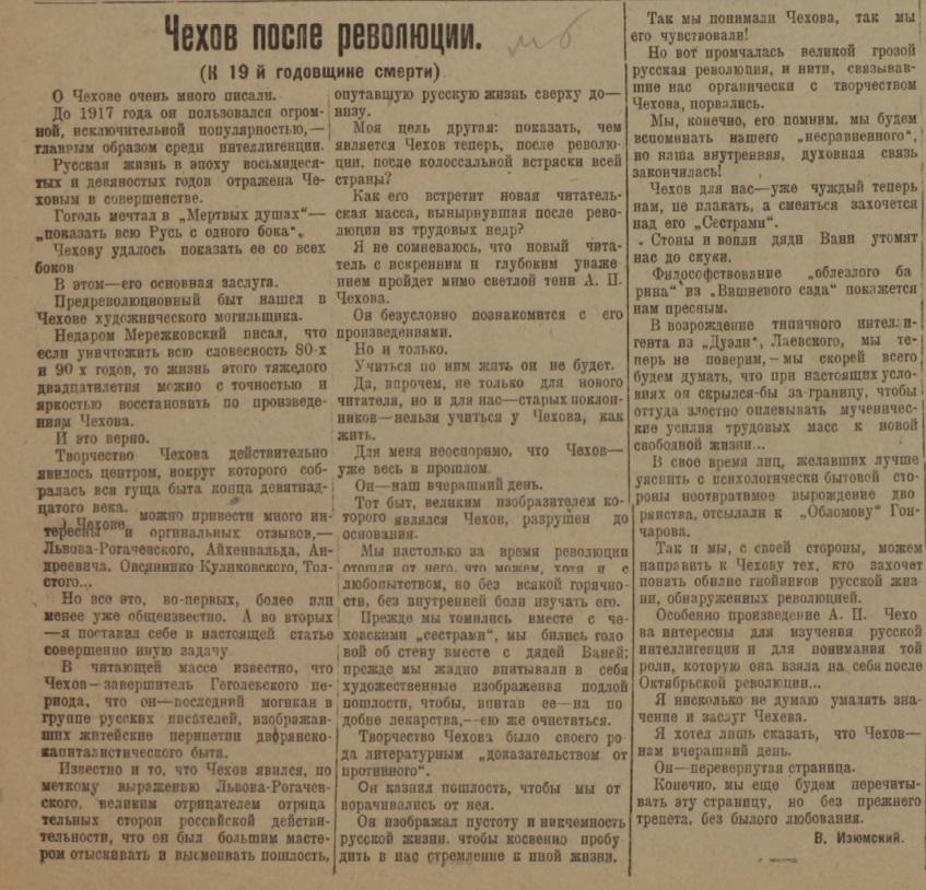 Чехов - перевёрнутая страница