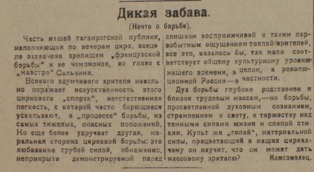Спорт, 1923 год