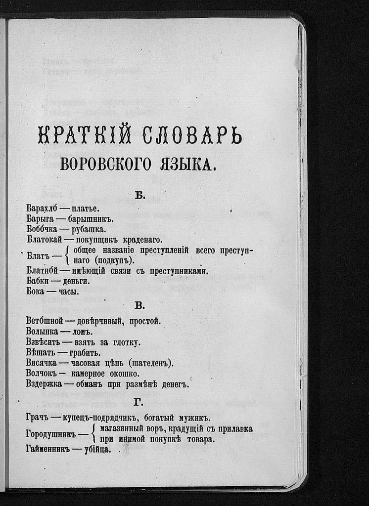 Русский скрепный