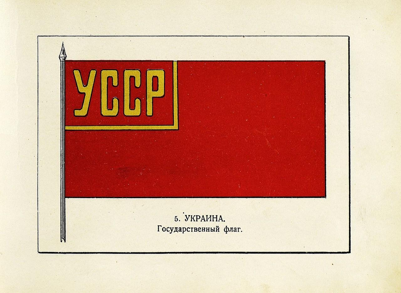 Союзные республики, 1923