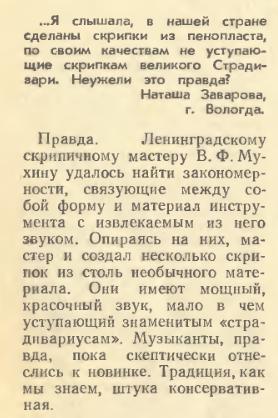 Новости советской науки