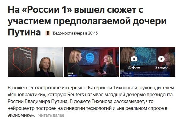 """""""Предполагаемая дочь"""" (тм)"""