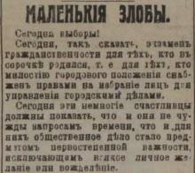 Выборы в Таганроге