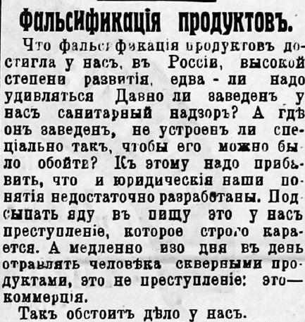 Сто лет назад - те же проблемы...