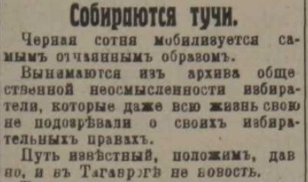 Предвыборное, 110 лет назад