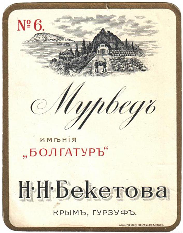 Виноградные вина России