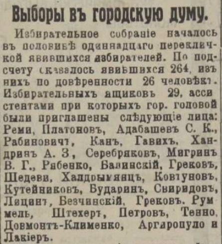 Выборы состоялись, 1909