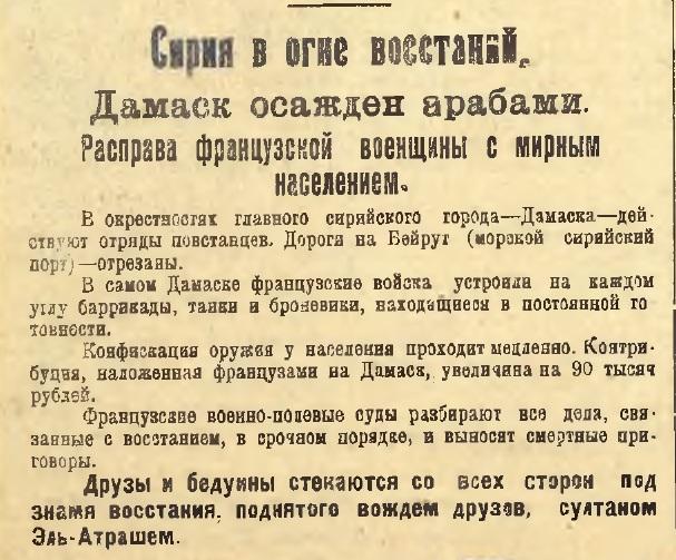 Сирия, 1925