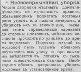 Нам бы их проблемы, 1909