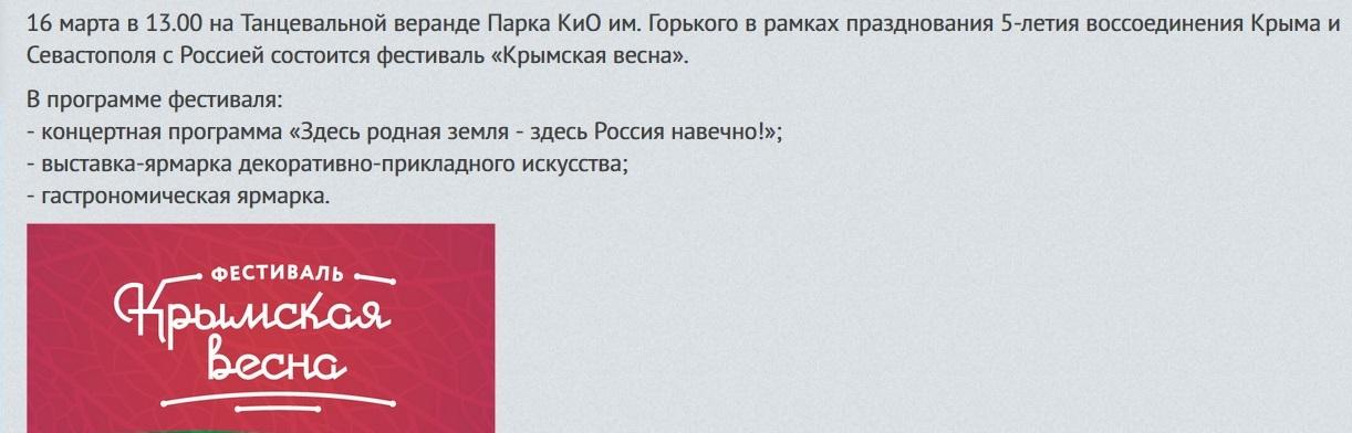 Крымские заклинания