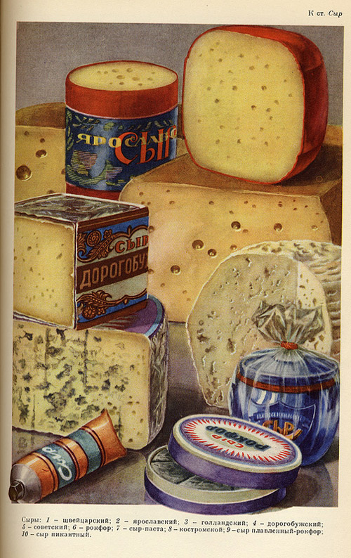 Сыры в СССР Таганроге, только, засыхает, стоили, недорого, часто, использовались, суровая, закусь, песня, стакане, строчки, давно, разломленный, кармане, Многие, продавались, сырок, Янтарь, получше