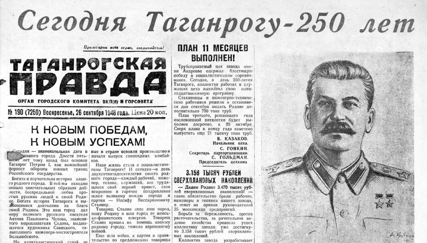 С Днём рождения, Таганрог!