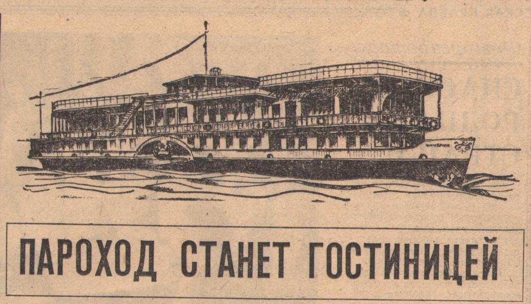 Корабль-призрак из Таганрога