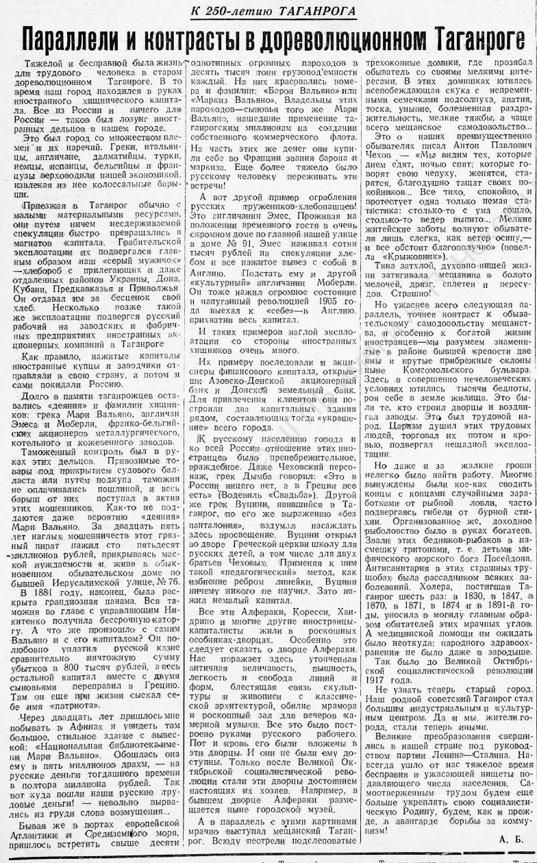Таганрог царский  vs Таганрог советский