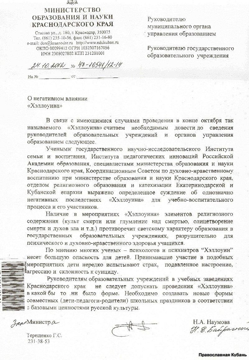 1351104251_2012-pismo-min-obaz-kubani-o-xyellouine-obr