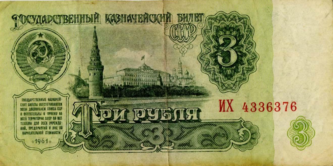 RUSSIA-223aF-1961 copy