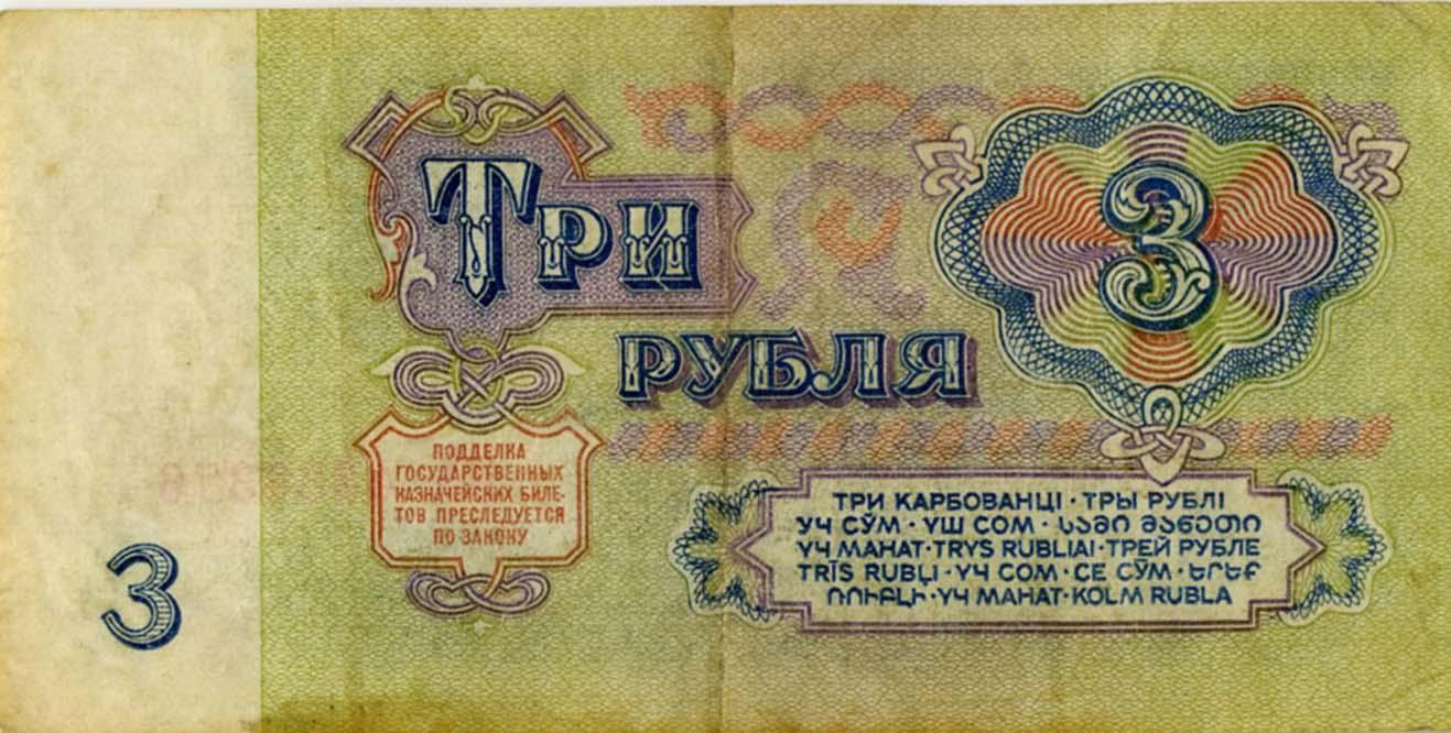 RUSSIA-223aR-1961 copy