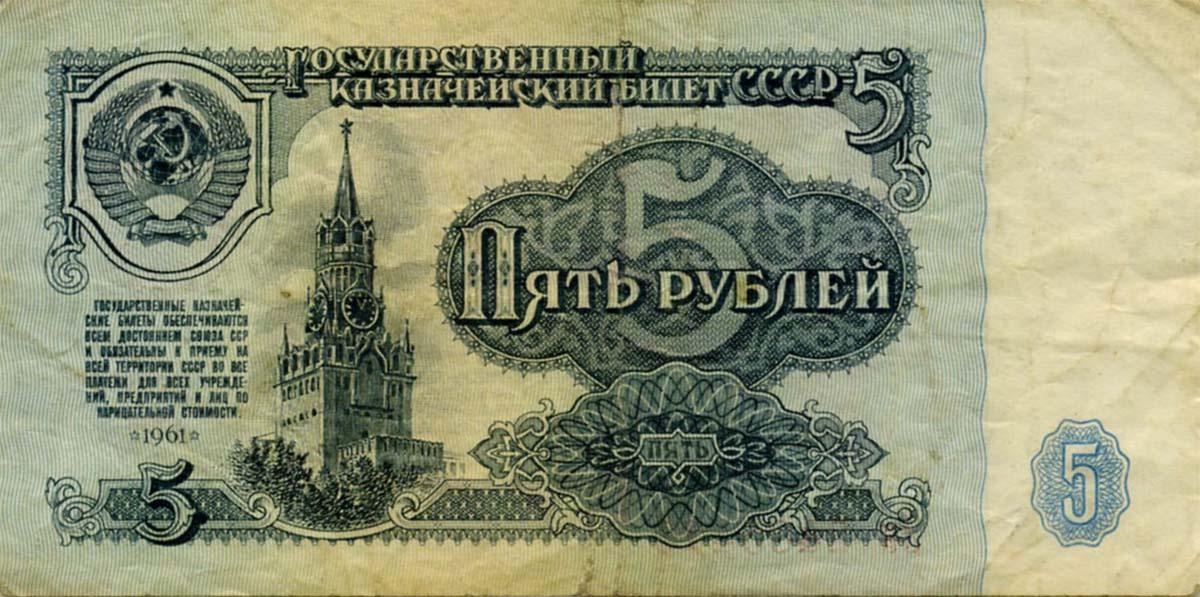 RUSSIA-224aF-1961 copy