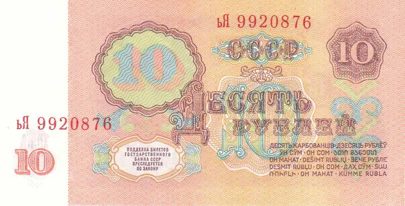 Russia_233a_1961_retro