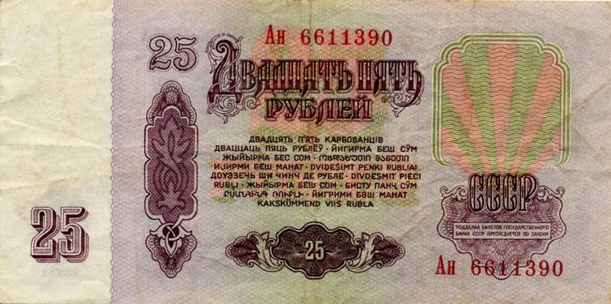 RUSSIA-234bR-1961 copy