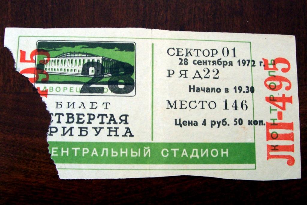 сс-312 1972.09.28 № 8 Москва ТМ СССР 5-6 Канада