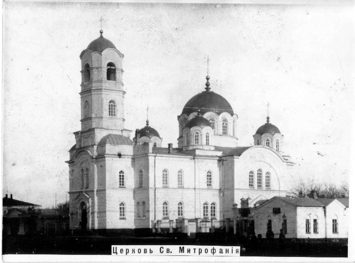Церковь Св. Митрофания