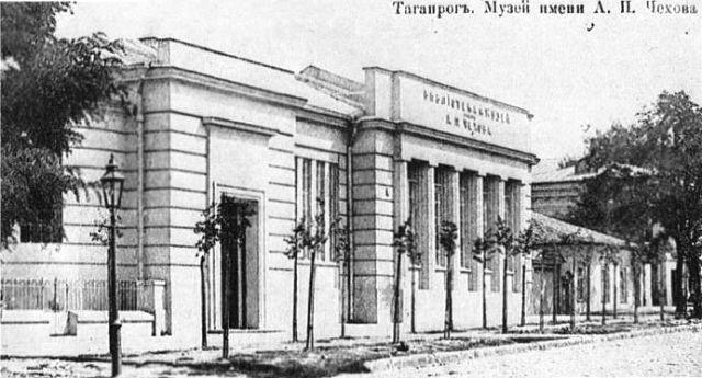 Таганрог-7
