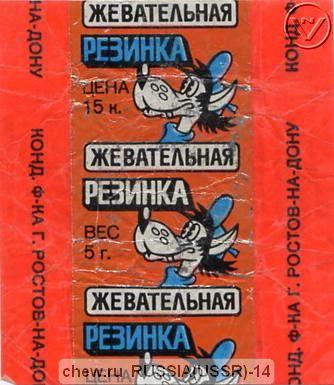 RUSSIA(USSR)-14