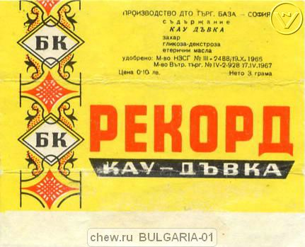 BULGARIA-01
