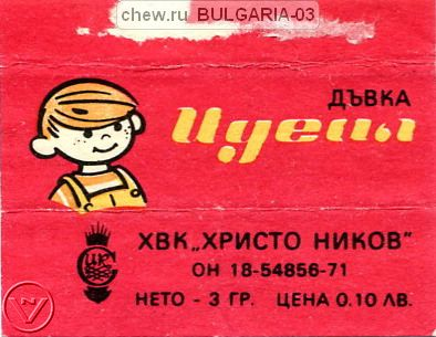 BULGARIA-03