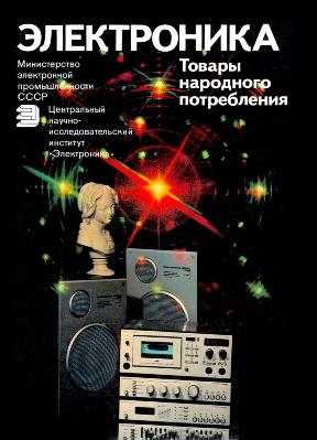 Лебединая песня советского радиопрома