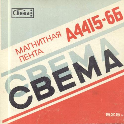 1972 г. Катушечный стационарный магнитофон Новосибирского ЭМЗ.  Выпуск начат с.