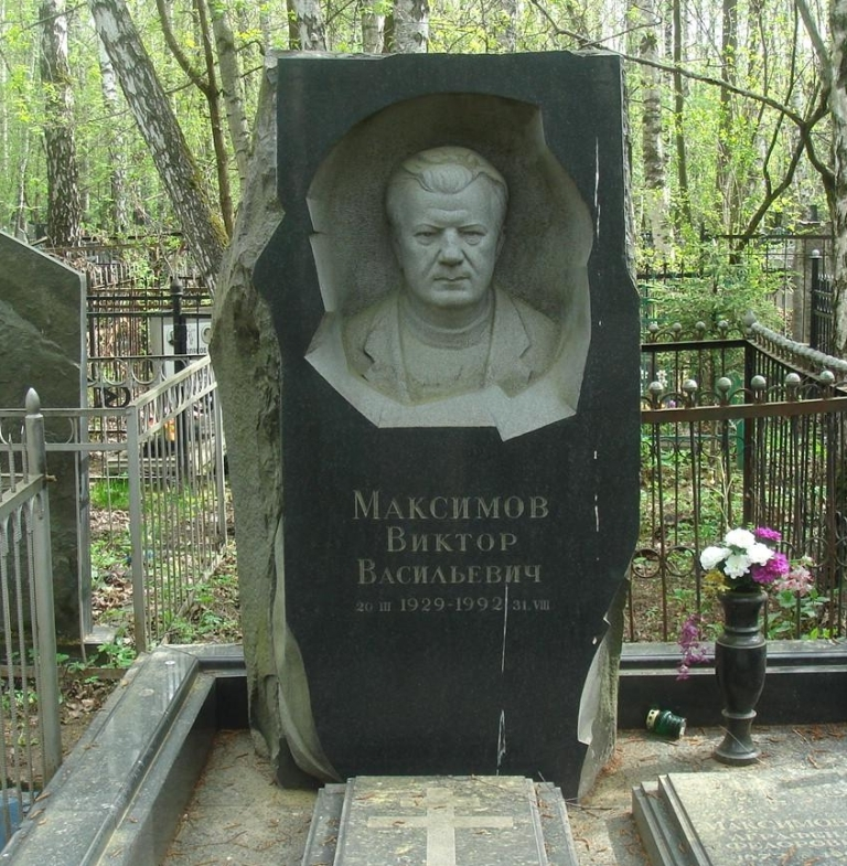 Максимов Виктор Васильевич (Малина)