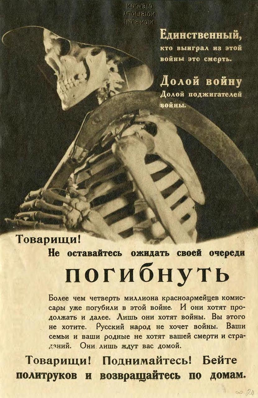 """Финские листовки периода """"Зимней войны"""""""
